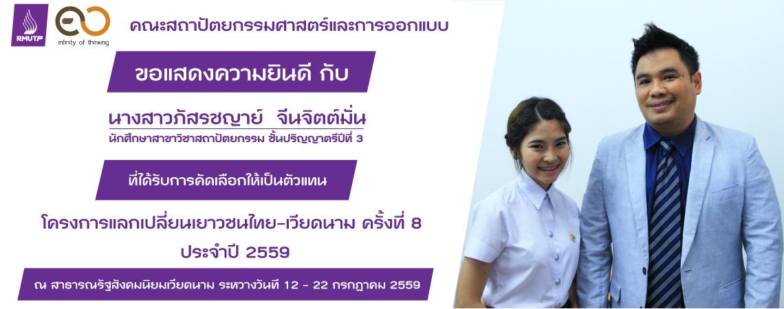 ขอแสดงความยินดีกับนักศึกษาที่ได้รับคัดเลือกโครงการแลกเปลี่ยนเยาวชนไทย-เวียดนาม ครั้งที่ 8 ประจำปี 2559