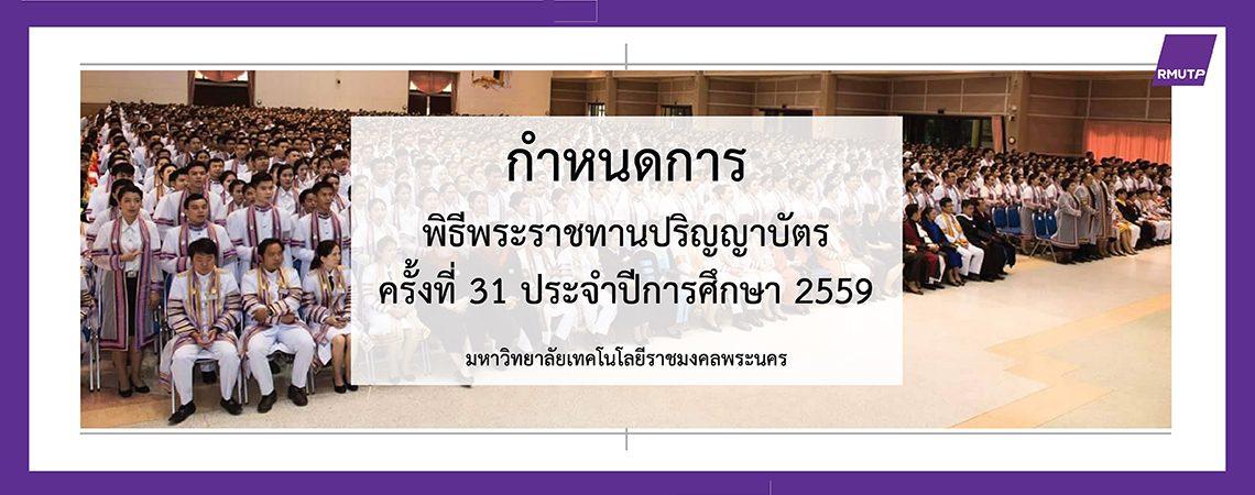 กำหนดการ พิธีพระราชทานปริญญาบัตร ประจำปีการศึกษา 2559