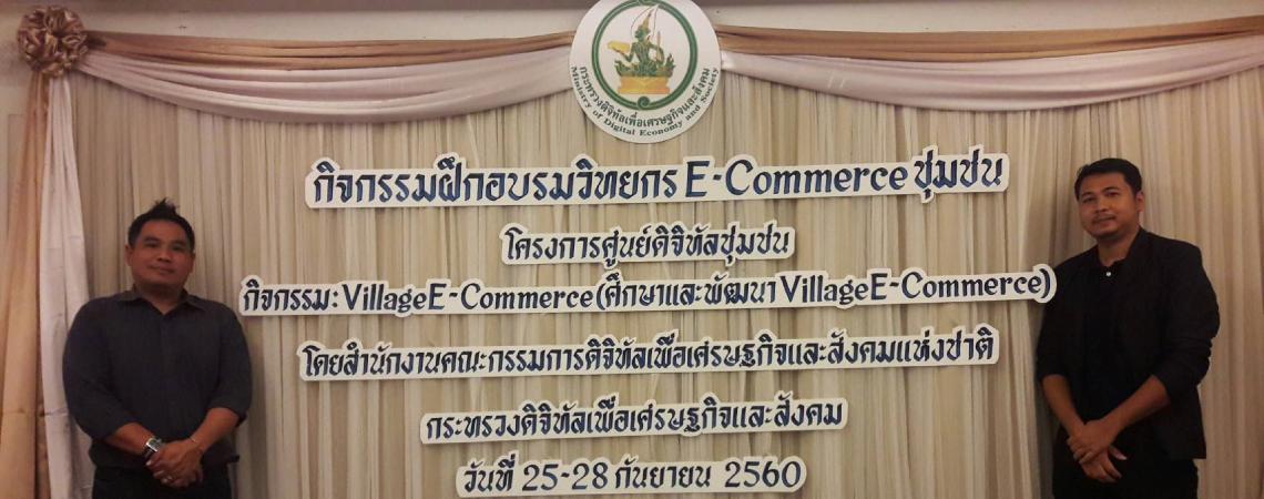 เข้าร่วมโครงการฝึกอบรมวิทยากร E-Commerce ชุมชน โครงการศูนย์ดิจิตอลชุมชน กิจกรรม : Village E-Commerce (ศึกษาและพัฒนา Village E-Commerce)