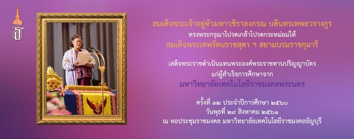 พิธีพระราชทานปริญญาบัตร ครั้งที่ 32 ประจำปีการศึกษา 2560